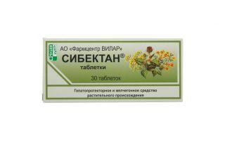 Сибектан: как принимать препарат, отзывы