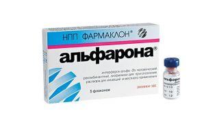 Альфарон: как действует препарат, побочные действия, отзывы