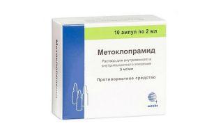 Метоклопрамид: от чего эти таблетки и уколы, аналоги