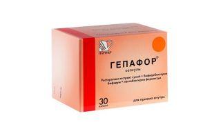 Гепафор: как принимать, отзывы, аналоги препарата