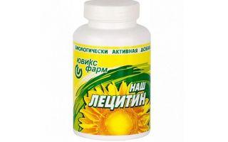 Лецитин: польза и вред, форма выпуска, состав