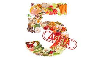 Диета 5: меню на неделю с рецептами как готовить
