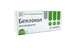 Бензонал: МНН, как принимать таблетки, аналоги, отзывы
