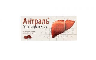 Антраль: инструкция к таблеткам, отзывы о гепатопротекторах